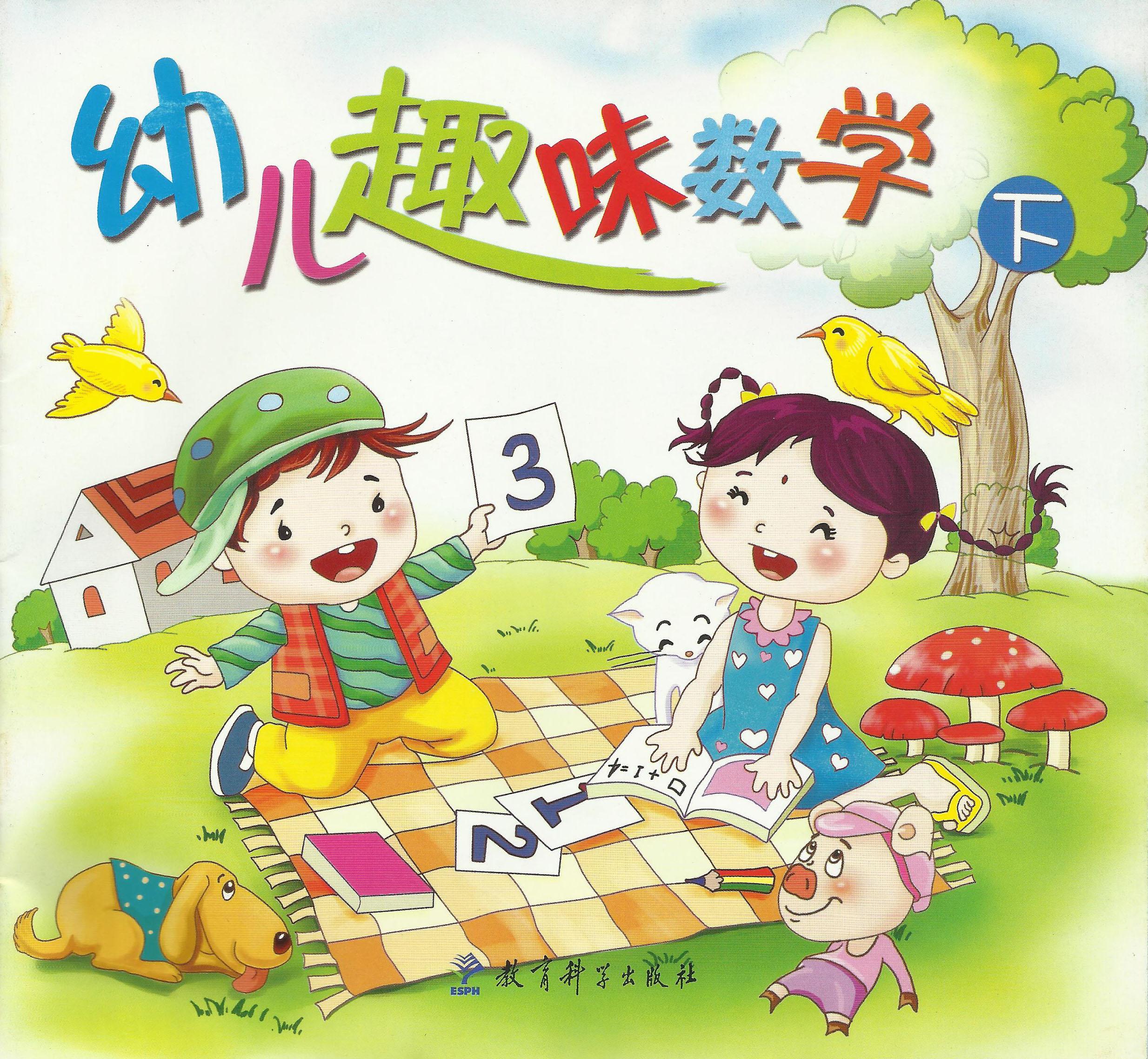 幼儿趣味数学班级:定价:3.50元/本
